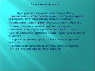 Курс русского языка в 6 классе (тема «Речь. Правописание») ставит своей зад