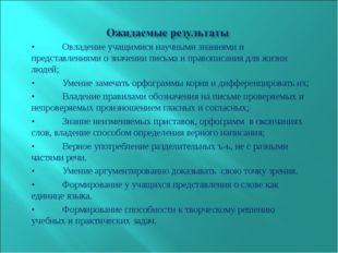 •Овладение учащимися научными знаниями и представлениями о значении письма и