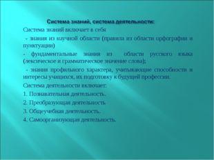 Система знаний включает в себя - знания из научной области (правила из област