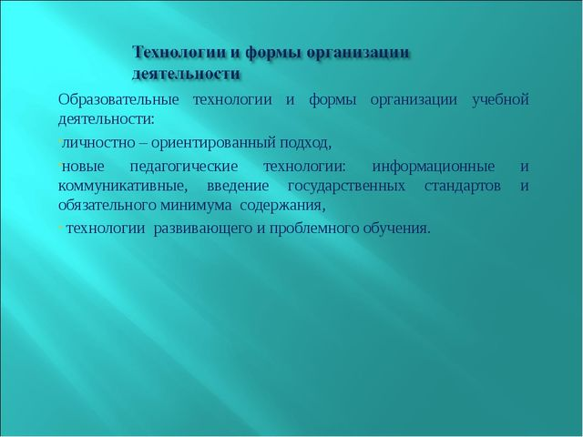 Образовательные технологии и формы организации учебной деятельности: личностн...