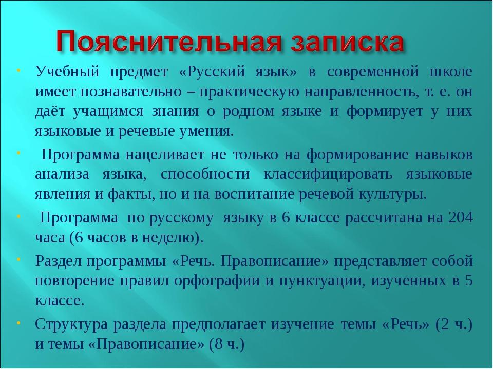 Учебный предмет «Русский язык» в современной школе имеет познавательно – прак...