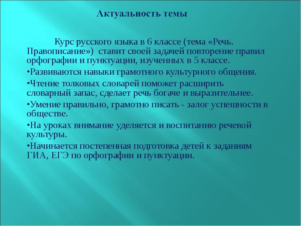 Курс русского языка в 6 классе (тема «Речь. Правописание») ставит своей зад...