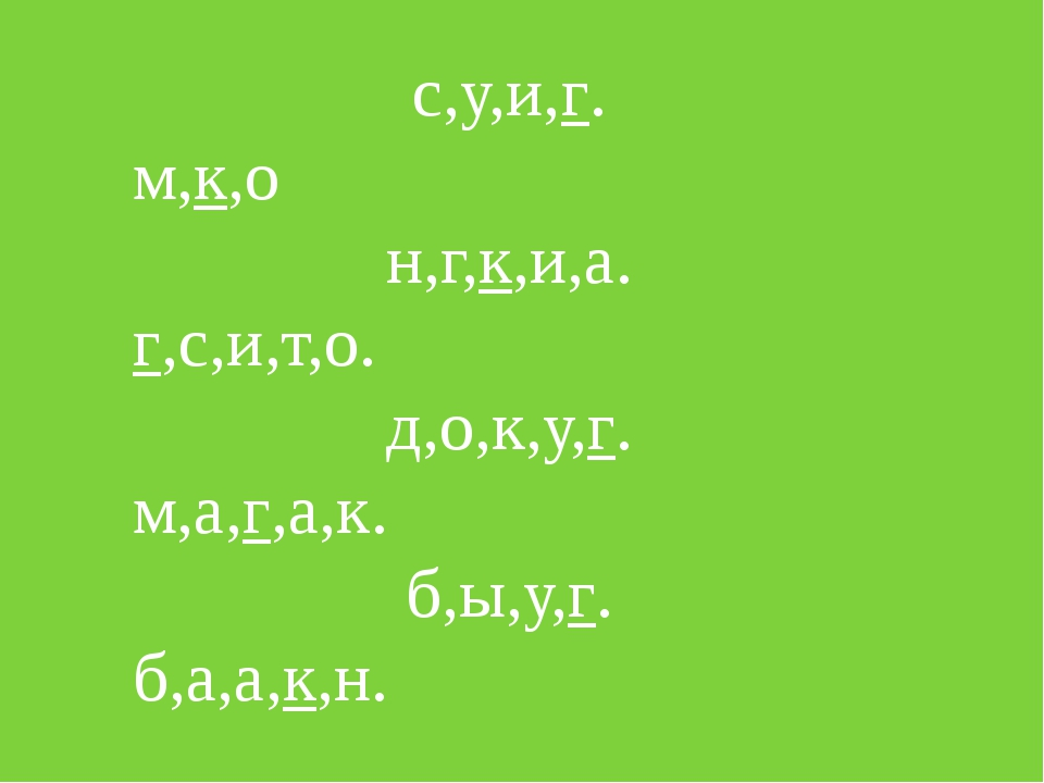 с,у,и,г. м,к,о н,г,к,и,а. г,с,и,т,о. д,о,к,у,г. м,а,г,а,к. б,ы,у,г. б,а,а,к,н.