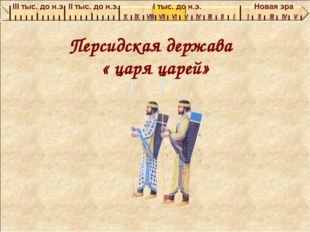 Персидская держава « царя царей» Рисунок из журнала «Новый солдат» № 51 «Древ