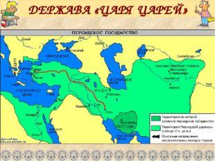 ДЕРЖАВА «ЦАРЯ ЦАРЕЙ» Карта: История древнего мира: Учеб для 5 кл. общеобразо
