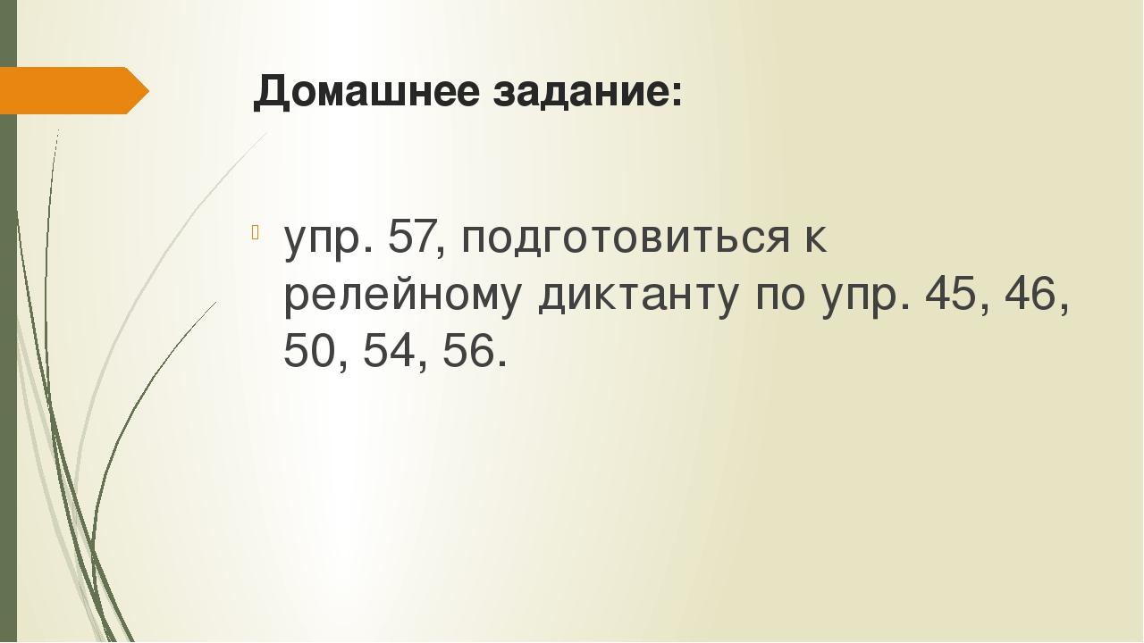 Домашнее задание: упр. 57, подготовиться к релейному диктанту по упр. 45, 46,...