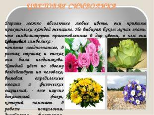ЦВЕТОВАЯ СИМВОЛИКА Дарить можно абсолютно любые цветы, они приятны практическ