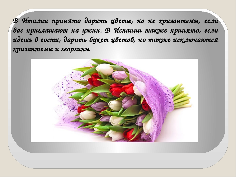 В Италии принято дарить цветы, но не хризантемы, если вас приглашают на ужин....
