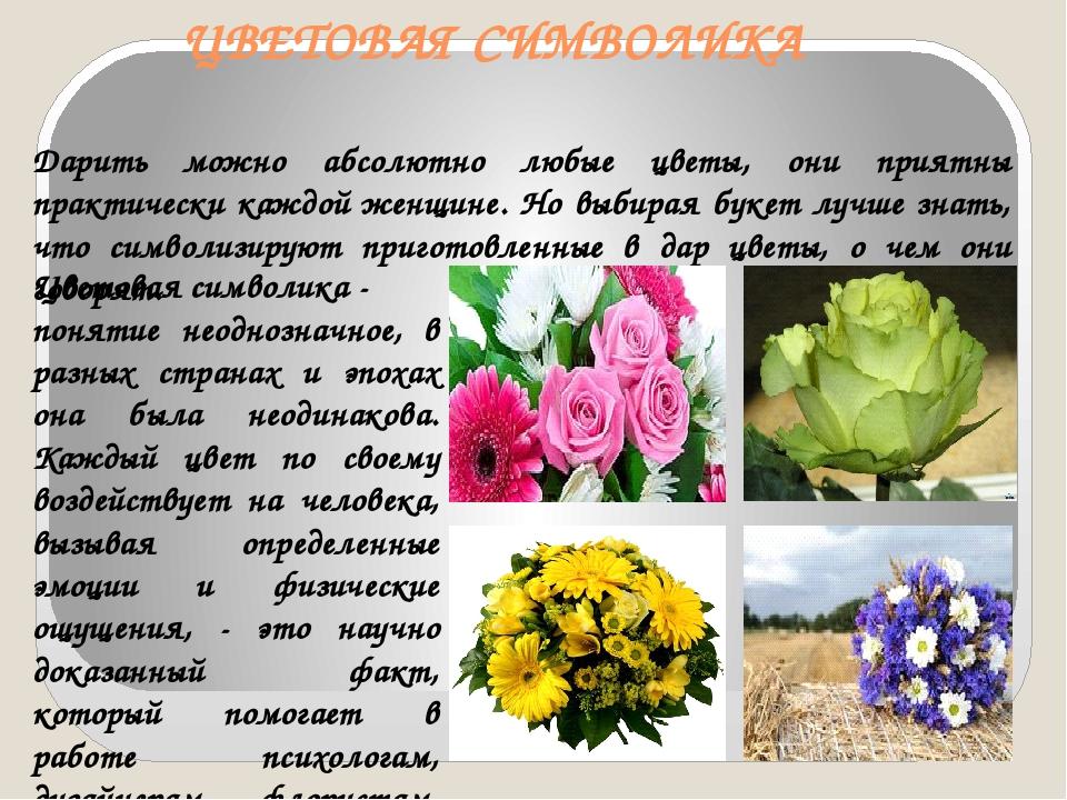 ЦВЕТОВАЯ СИМВОЛИКА Дарить можно абсолютно любые цветы, они приятны практическ...