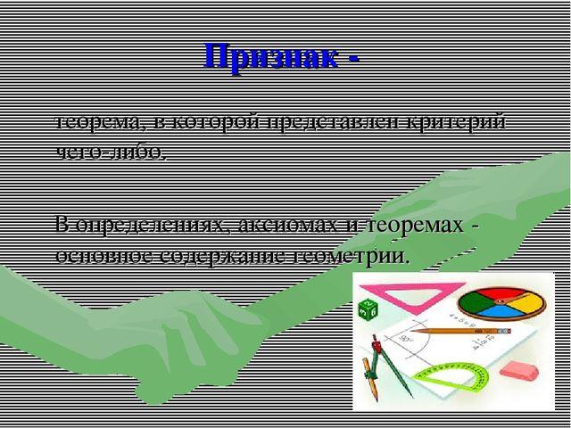 Признак - теорема, в которой представлен критерий чего-либо. В определениях,...