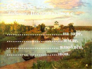 Страничка поэзии Задание. Посоревнуемся с поэтом.  …………………………на заре, ……………