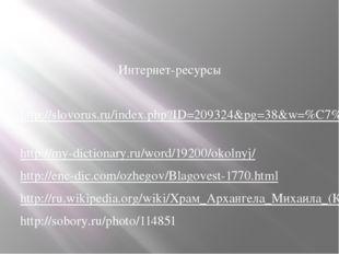 Интернет-ресурсы  http://slovorus.ru/index.php?ID=209324&pg=38&w=%C7%C0%CE%C