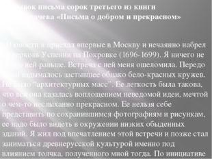 Отрывок письма сорок третьего из книги Д.С.Лихачева «Письма о добром и прекра