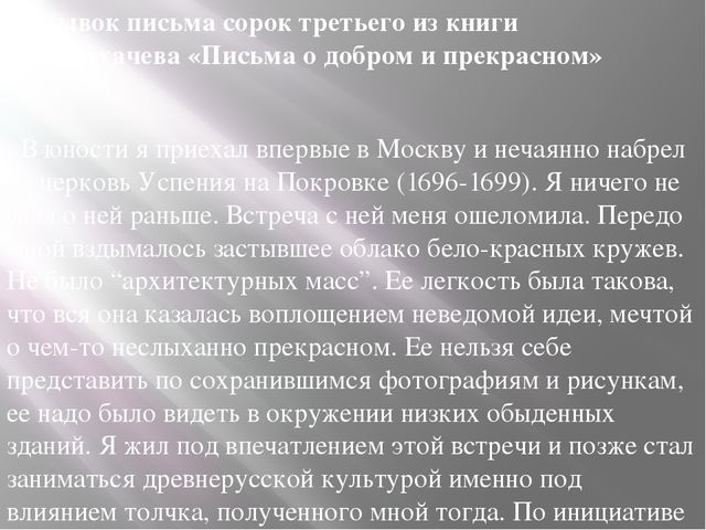 Отрывок письма сорок третьего из книги Д.С.Лихачева «Письма о добром и прекра...