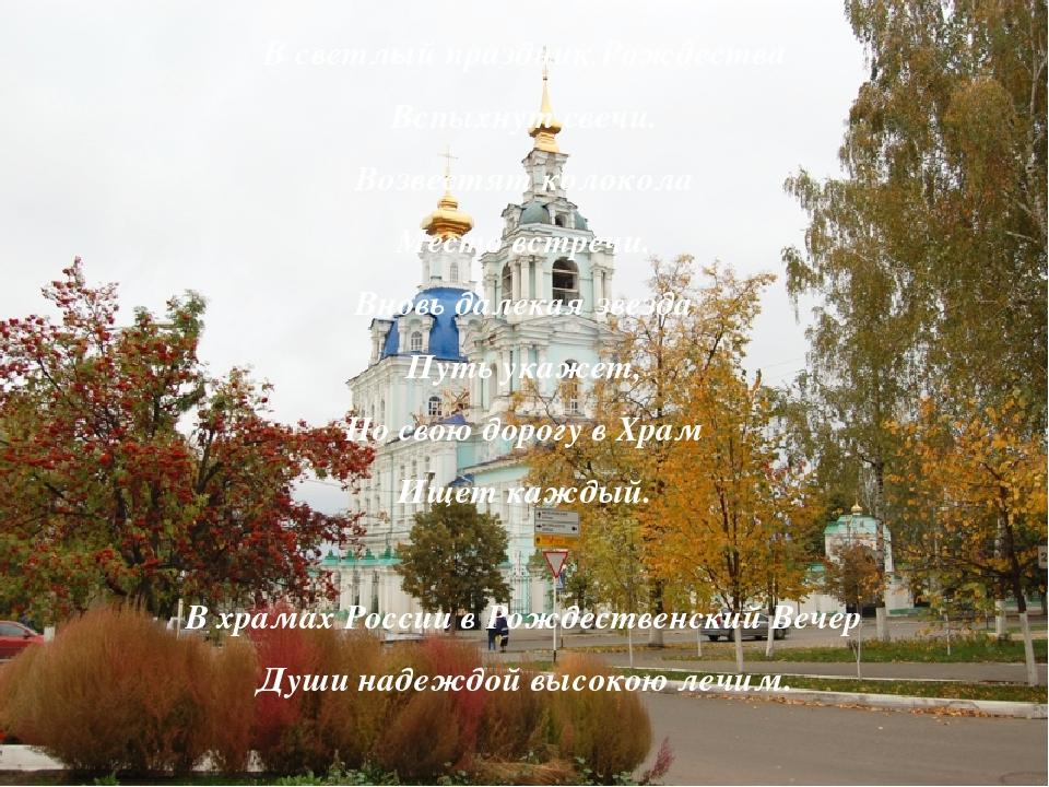 В светлый праздник Рождества Вспыхнут свечи. Возвестят колокола Место встречи...