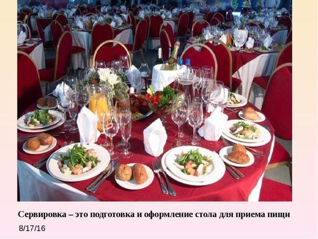 Сервировка – это подготовка и оформление стола для приема пищи