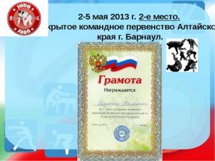 2-5 мая 2013 г. 2-е место. Открытое командное первенство Алтайского края г. Б