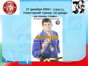 27 декабря 2009 г. 3-место. Новогодний турнир по дзюдо на призы главы города