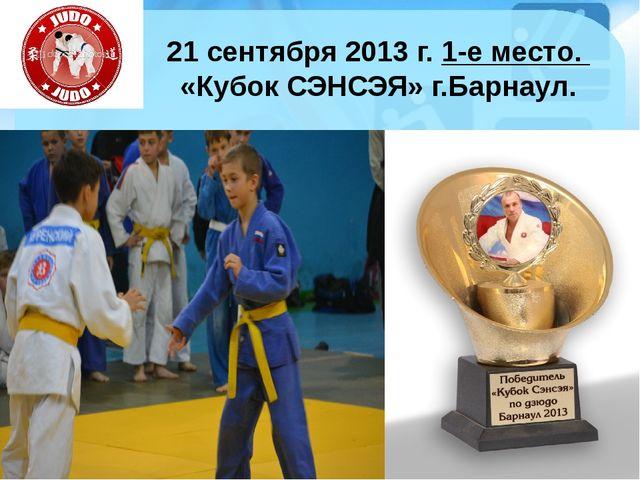 21 сентября 2013 г. 1-е место. «Кубок СЭНСЭЯ» г.Барнаул. http://ku4mina.ucoz....