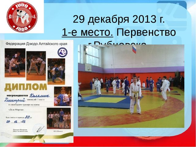 29 декабря 2013 г. 1-е место. Первенство г.Рубцовска. http://ku4mina.ucoz.ru/