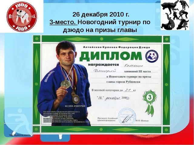 26 декабря 2010 г. 3-место. Новогодний турнир по дзюдо на призы главы города...