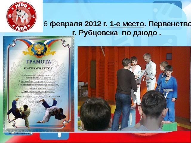 26 февраля 2012 г. 1-е место. Первенство г. Рубцовска по дзюдо . http://ku4mi...