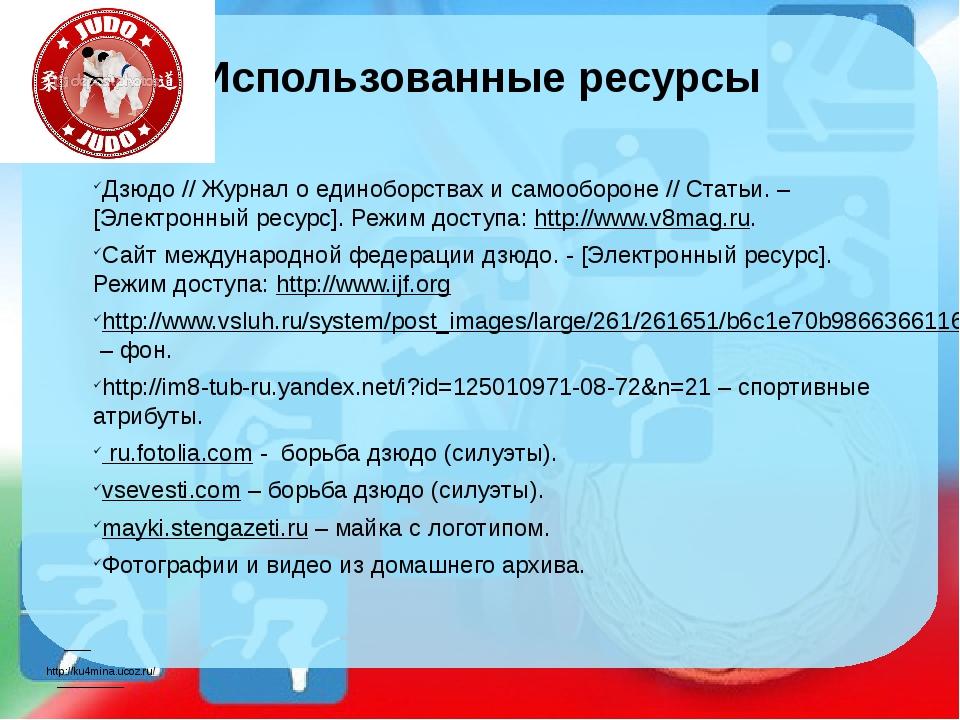 Использованные ресурсы Дзюдо // Журнал о единоборствах и самообороне // Стать...