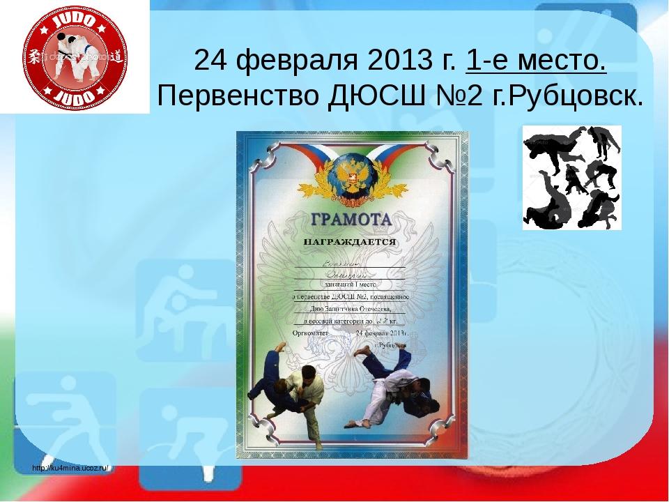 24 февраля 2013 г. 1-е место. Первенство ДЮСШ №2 г.Рубцовск. http://ku4mina.u...