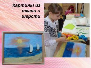 Картины из ткани и шерсти