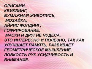 ОРИГАМИ, КВИЛЛИНГ, БУМАЖНАЯ ЖИВОПИСЬ, МОЗАЙКА, АЙРИС ФОЛДИНГ, ГОФРИРОВАНИЕ, М