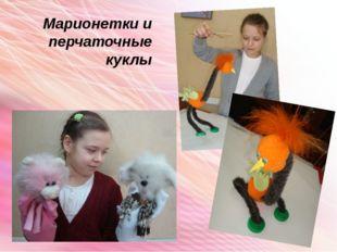 Марионетки и перчаточные куклы