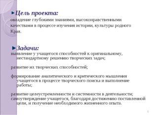 Цель проекта: овладение глубокими знаниями, высоконравственными качествами в