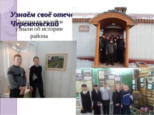 Узнаём своё отечество-край Черемховский * Посещали музей и узнали об истории