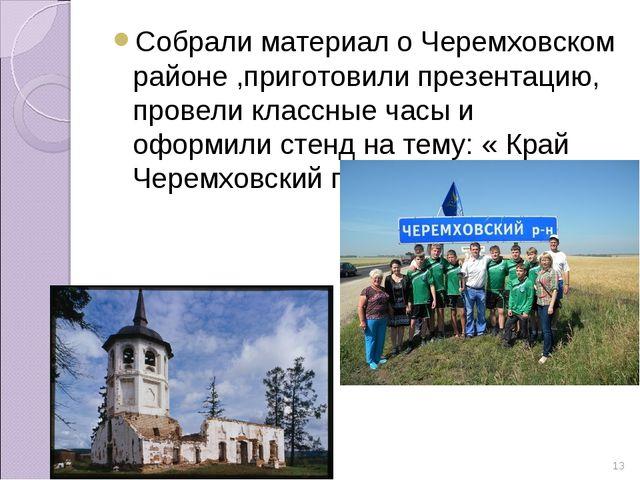Собрали материал о Черемховском районе ,приготовили презентацию, провели клас...