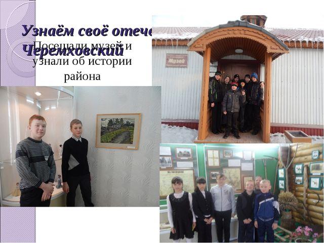 Узнаём своё отечество-край Черемховский * Посещали музей и узнали об истории...