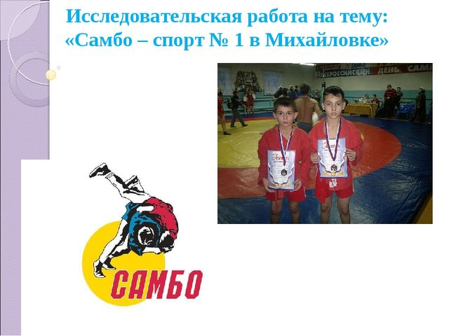 Исследовательская работа на тему: «Самбо – спорт № 1 в Михайловке»