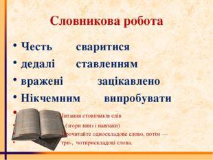 Словникова робота Честь сваритися дедалі ставленням вражені зацікавлено Ні