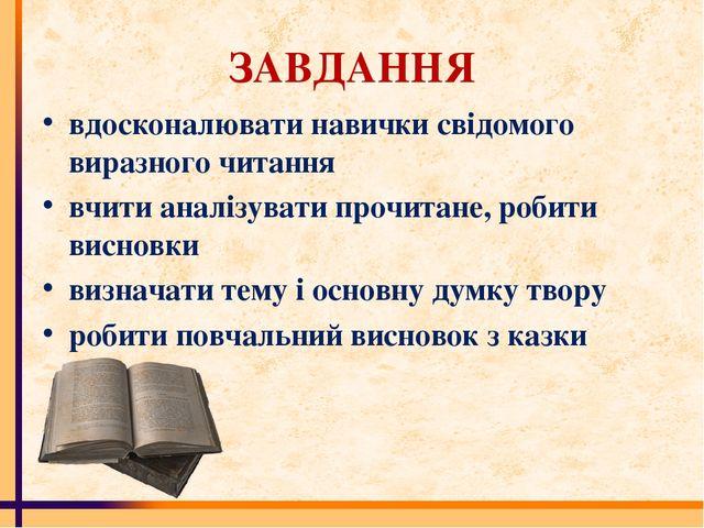 ЗАВДАННЯ вдосконалювати навички свідомого виразного читання вчити аналізувати...