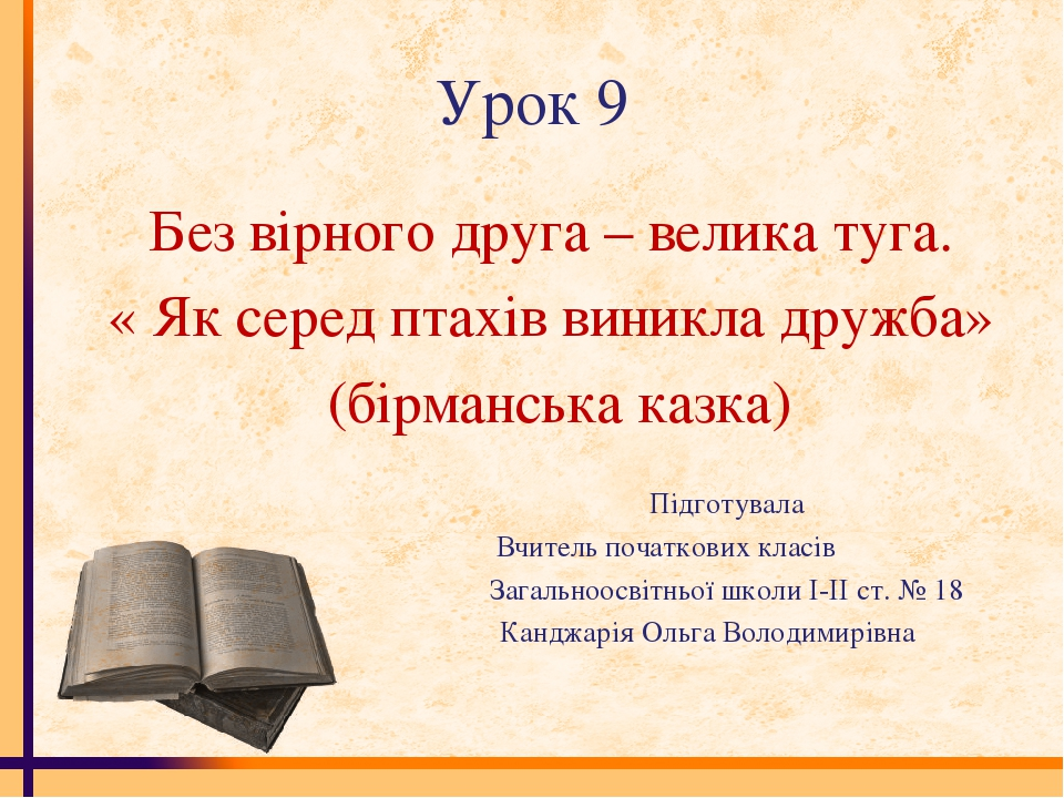 Урок 9 Без вірного друга – велика туга. « Як серед птахів виникла дружба» (бі...