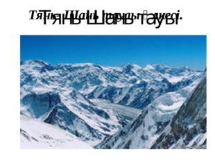 Тянь-Шань тауы Солтүстік Тянь-Шань - Кетпен, Күнгей Алатау, Іле Алатауы, Қырғ