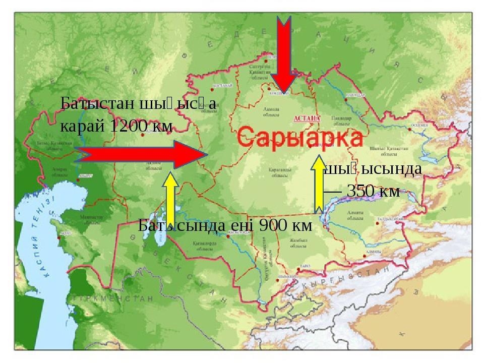 Батыстан шығысқа карай 1200 км Батысында ені 900 км шығысында — 350 км