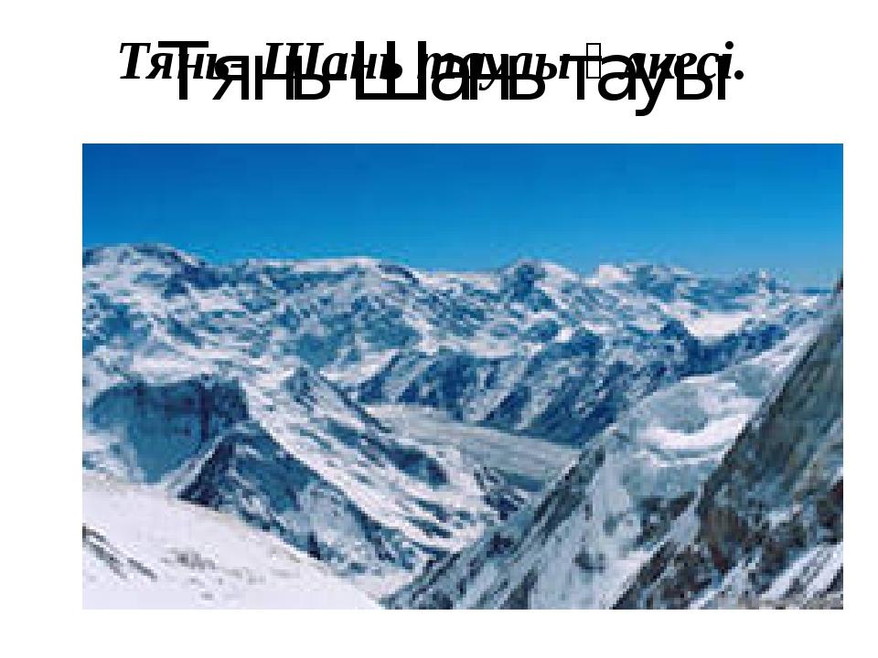 Тянь-Шань тауы Солтүстік Тянь-Шань - Кетпен, Күнгей Алатау, Іле Алатауы, Қырғ...