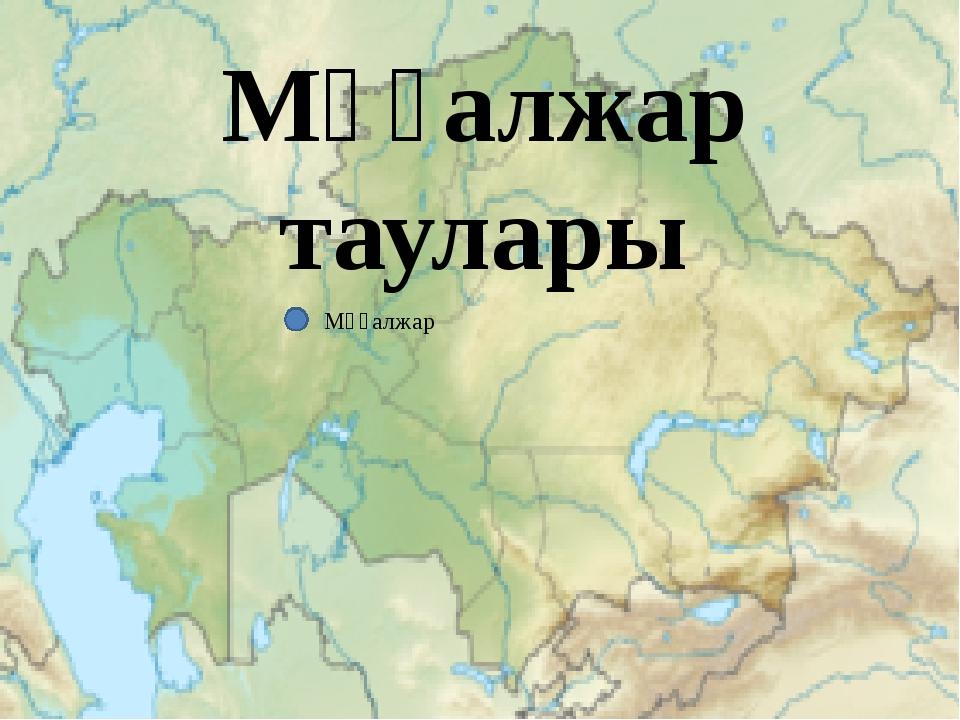 Мұғалжар таулары Мұғалжар