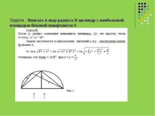 Задача . Вписать в шар радиуса R цилиндр с наибольшей площадью боковой поверх