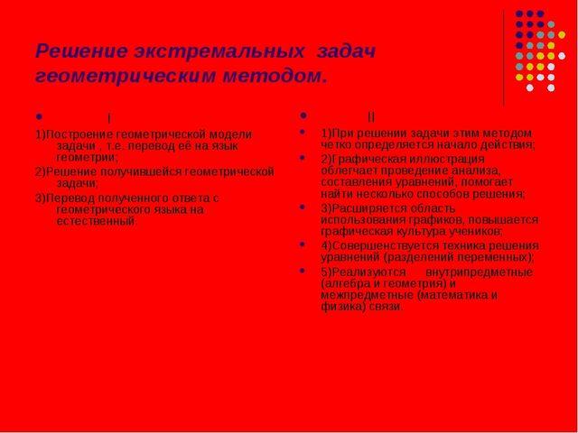Решение экстремальных задач геометрическим методом. I 1)Построение геометриче...