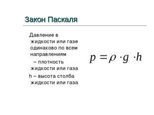 Закон Паскаля Давление в жидкости или газе одинаково по всем направлениям ρ –