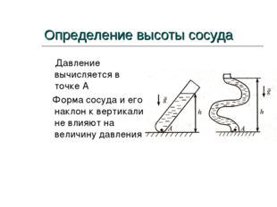 Определение высоты сосуда Давление вычисляется в точке А Форма сосуда и его н