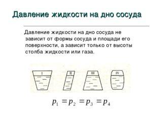 Давление жидкости на дно сосуда не зависит от формы сосуда и площади его пов