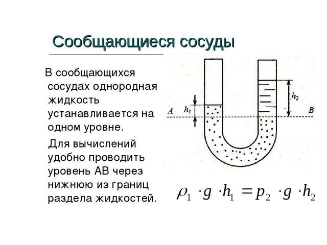 Сообщающиеся сосуды В сообщающихся сосудах однородная жидкость устанавливаетс...