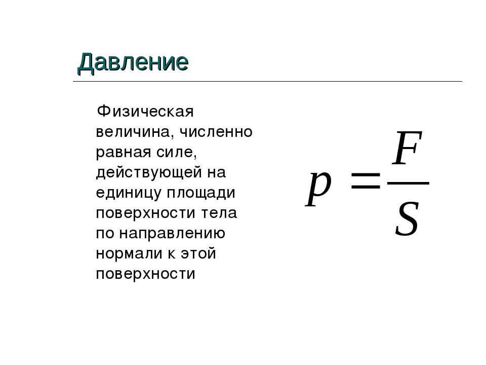 Давление Физическая величина, численно равная силе, действующей на единицу пл...
